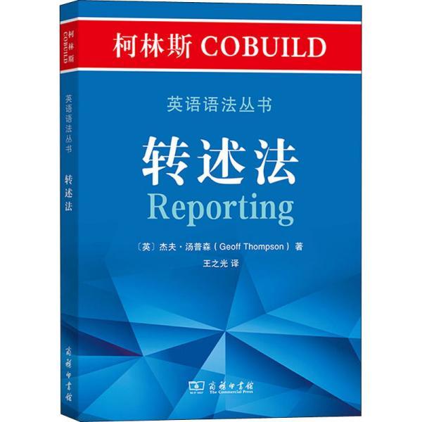 柯林斯COBUILD英语语法丛书:转述法