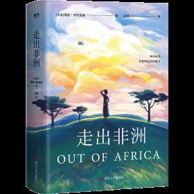 走出非洲(精装)