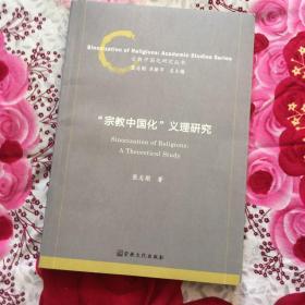 宗教中国化义理研究/宗教中国化研究丛书