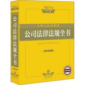 中华人民共和国公司法律法规全书 含典型案例 2021年版法律出版社法规中心法律出版社9787519752255法律