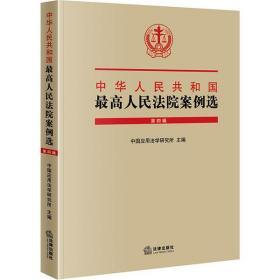 中华人民共和国      案例  第4辑中国应用法学研究所法律出版社9787519751203法律