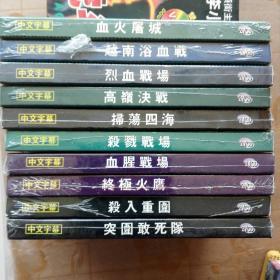 越战经典VCD影碟十碟合售  无套装盒