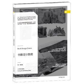 书籍设计教程