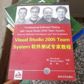 Visual Studio 2005 Team System软件测试专家教程