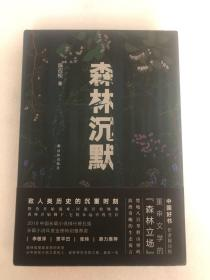 陈应松签名钤印➕题词《森林沉默》,精装,一版一印