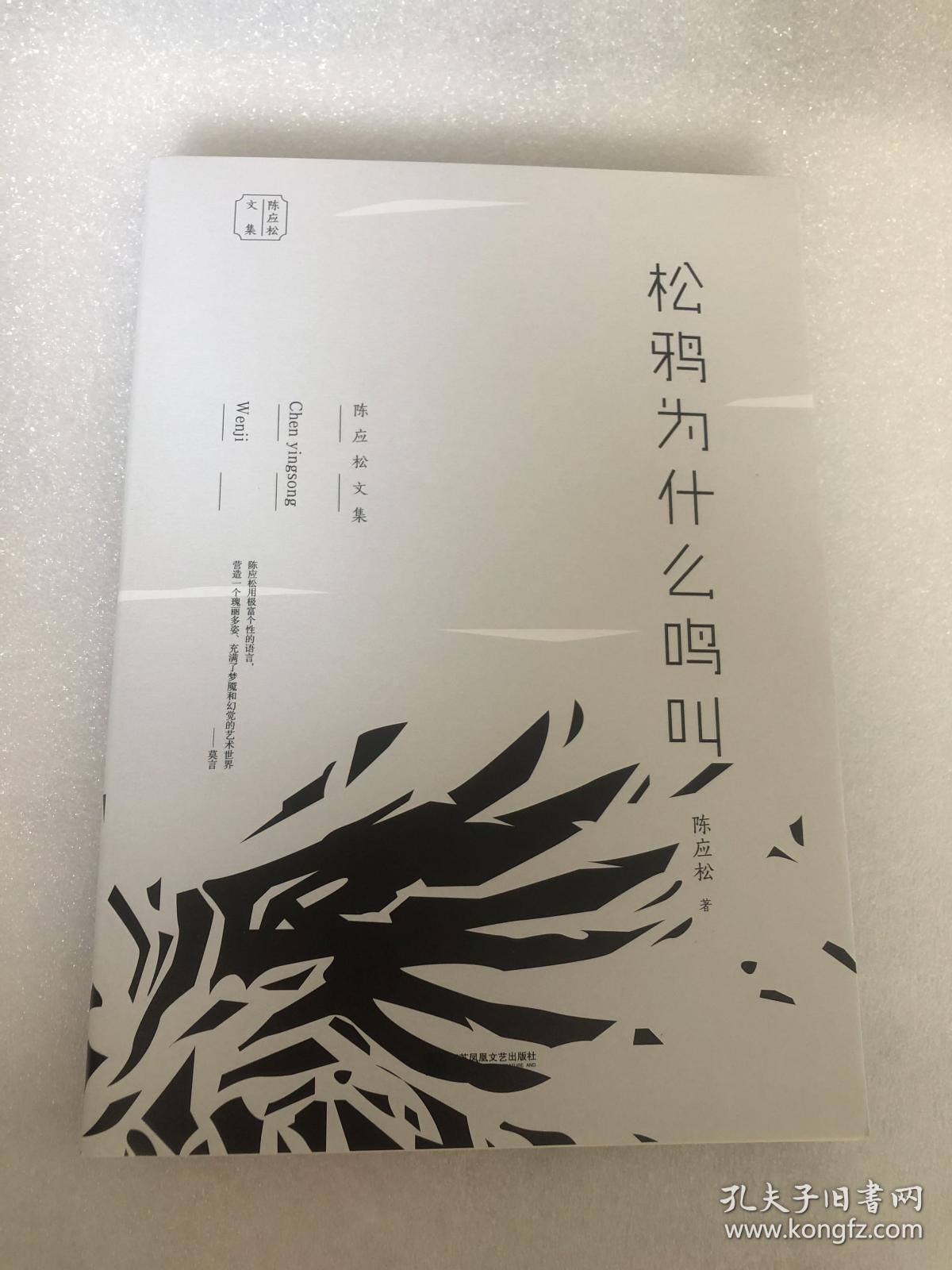 陈应松签名钤印➕题词《松鸦为什么鸣叫》,一版一印