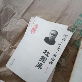墨者·学者·革命者:杜国庠