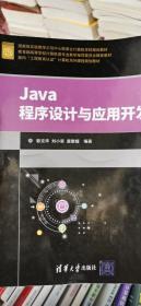 """Java程序设计与应用开发(面向""""工程教育认证""""计算机系列课程规划教材)"""
