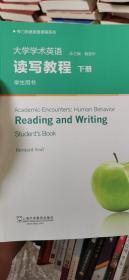 大学学术英语读写教程(下册学生用书)/专门用途英语课程系列