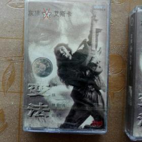 艾斯卡尔录音磁带《变法》