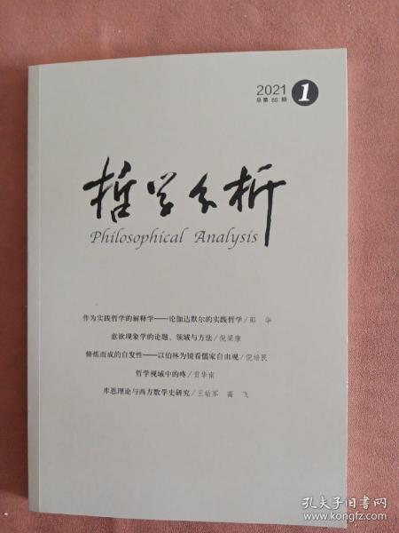 哲学分析(2021年第1期)