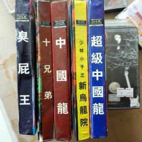 释小龙vcd影碟五部合售