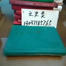 学生六体书法小字典(64开硬精装。包正版现货无写划)
