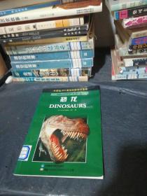 恐龙(外研社·DK英汉对照百科读物)(初级A)