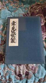 复刻日本古典文学馆《金金先生荣花梦》线装1函3册全1972年复刻版·
