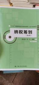 """纳税筹划(第4版)/""""十三五""""普通高等教育应用型规划教材·会计与财务系列"""