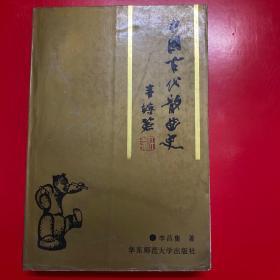 中国古代散曲史