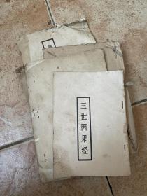 道教佛教经书印刷本5册