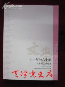 六十年与六十部:共和国文学档案(1949-2009)