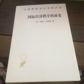 汉译世界学术名著丛书15:国际经济秩序的演变