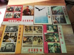 连环画报(1978年全年12期)《缺1,2,4,5,6期》现存7本