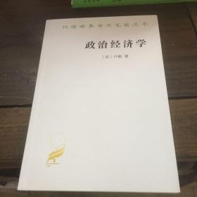 政治经济学(卢梭)(汉译名著本16)