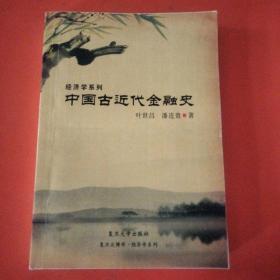 经济学系列:中国古近代金融史 叶世昌