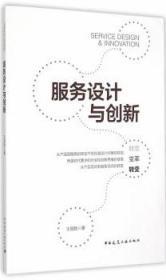 服务设计与创新 9787112177455 王国胜 中国建筑工业出版社 蓝图建筑书店