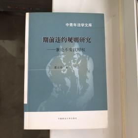 中青年法学文库·期前违约规则研究:兼论不安抗辩权