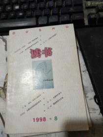 读书1998年第8期