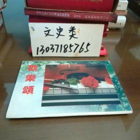 明信片12张(存放在文史类处。不同种类夹杂在一起。合售)