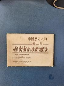 中国历史人物简介(一套14张)