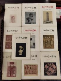文物参考资料 1958年 3-12期(十本合售,私藏 九品)