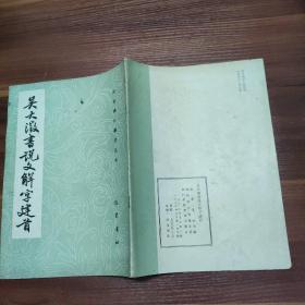 吴大澂书说文解字建首-16开86年一版一印