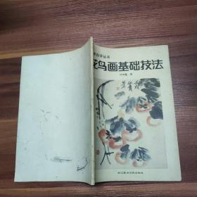 花鸟画基础技法-16开86年一版一印