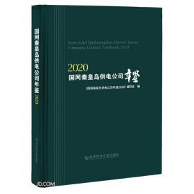 国网秦皇岛供电公司年鉴(2020)(精)