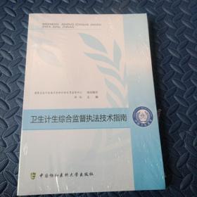 卫生计生综合监督执法技术指南