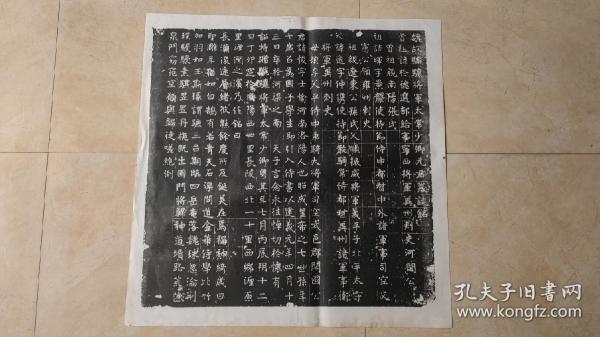 白棉纸旧拓:魏故骁骧将军太常少卿元君墓志铭60cm*60cm