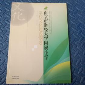 南京市财经大学附属小学学校文化建设纲要