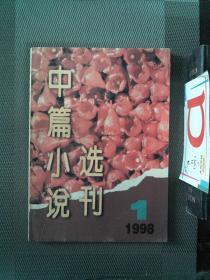 中篇小说选刊 文学双月刊 1998.1