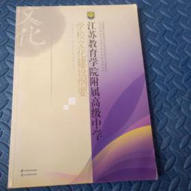 江苏教育学院附属高级中学学校文化建设纲要