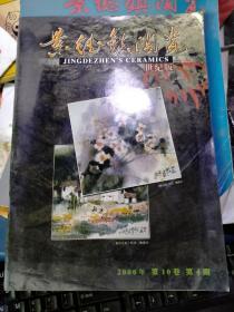 景德镇陶瓷(2000年第10卷第4期)世纪版
