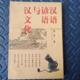 汉语谚语与汉文化