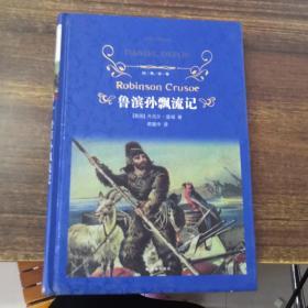 经典译林:鲁滨孙飘流记(新)