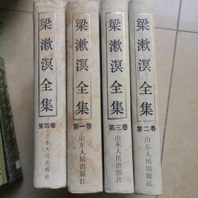 梁漱溟全集·第1-4卷