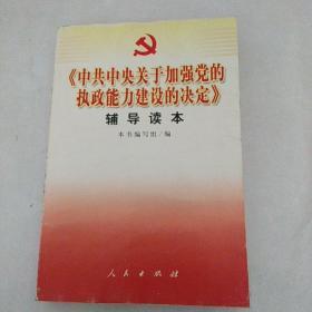 《中共中央关于加强党的执政能力建设的决定》辅导读本