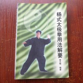杨式太极拳用法解要  有划线字迹
