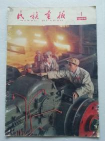 民族画报    1966.1