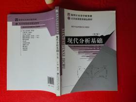 现代分析基础(第2版,2013年2版1印)