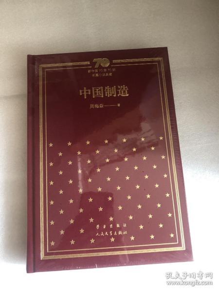 新中国70年70部长篇小说典藏系列之《中国制造》,精装,一版一印
